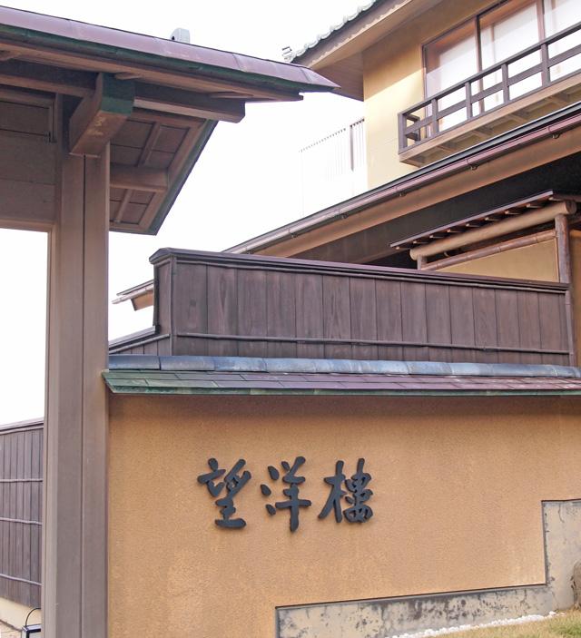 望洋楼福井の外観