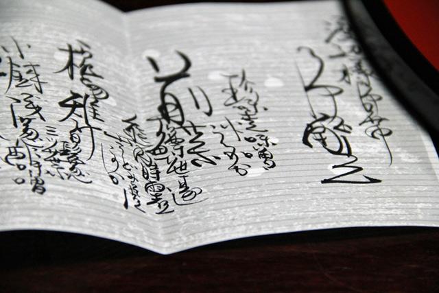 和田屋のお品書き