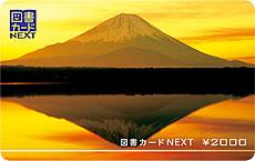 図書カードNEXT富士