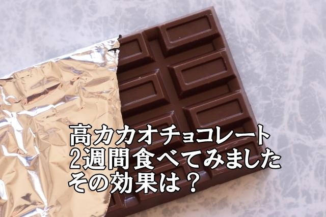 高カカオチョコレート2週間食べる効果